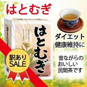 はとむぎ茶 (大) 訳あり ハトムギ茶 はと麦茶 ハト麦茶 裸麦 はぶ茶 緑茶 みかんの果皮 紫蘇の葉 昭和 36包入り|showa-direct