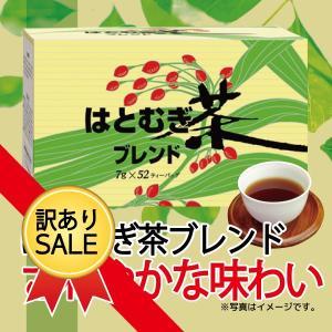 はとむぎ茶 ブレンド 訳 あり 箱潰れ ハトムギ茶 はと麦茶 ハト麦茶 はぶ茶 緑茶 大麦 玄米茶 昭和 52包入り|showa-direct