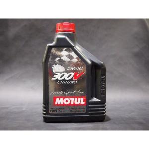 MOTUL 300V CHRONO 10W40 2Lボトル|showa-garage