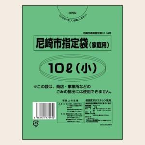 尼崎市在住の方お薦め激安 尼崎市指定ゴミ袋【10L】家庭用(小)20枚|showa-shokai