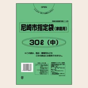 尼崎市在住の方お薦め激安 尼崎市指定ゴミ袋【30L】家庭用(中)10枚|showa-shokai