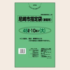 尼崎市在住の方お薦め激安 尼崎市指定ゴミ袋【45L】家庭用(大)10枚|showa-shokai