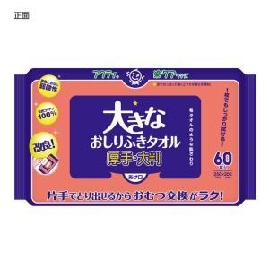 アクティ 大きなおしりふきタオル 60枚【60枚x12パック/ケース】|showa-shokai