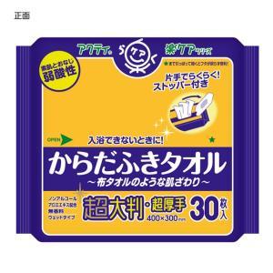 アクティ からだふきタオル 30枚【30枚x12パック/ケース】|showa-shokai
