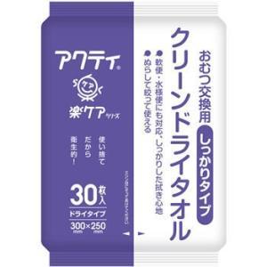 アクティ クリーンドライタオル しっかりタイプ 30枚【30枚x24パック/ケース】|showa-shokai
