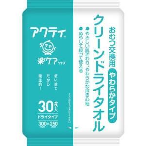 アクティ クリーンドライタオル やわらかタイプ 30枚【30枚x24パック/ケース】|showa-shokai