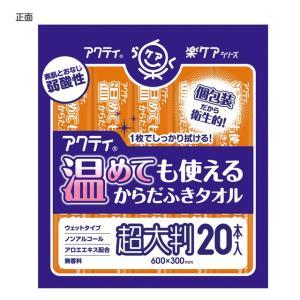アクティ 温めても使えるからだふきタオル超大判・個包装 20本【20本x20パック/ケース】|showa-shokai