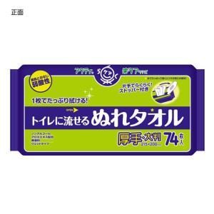 アクティ トイレに流せるぬれタオル 74枚【74枚x12パック/ケース】|showa-shokai
