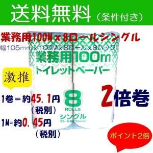 トイレットペーパー 業務用 2倍巻 100M シングル【業務用100M8Rシングル】 8ロール×8パック/1箱|showa-shokai