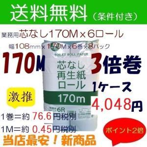 トイレットペーパー 業務用 3倍巻 170M 【芯なし再生紙170M6R】 6ロールx8パック入り|showa-shokai