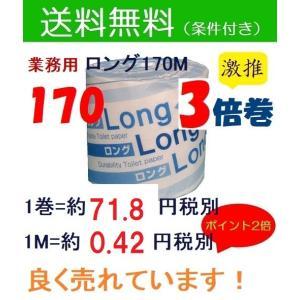 トイレットペーパー 業務用 3倍巻 170M シングル 個包装【ロング170M】1ケース48個入り|showa-shokai