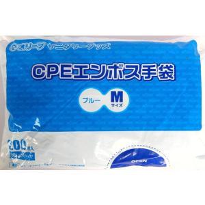 使い捨て手袋 業務用 安い 【CPEエンボス手袋 (M) ブルー】200枚x40パック/ケース|showa-shokai