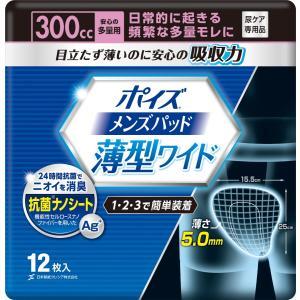 ポイズ 軽失禁用パッド 安心の多量用 12枚【12枚入x12パック/ケース】|showa-shokai