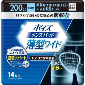 ポイズ 軽失禁用パッド 多量用 14枚【14枚入x12パック/ケース】|showa-shokai