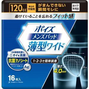 ポイズ 軽失禁用パッド 安心の中量用 16枚【16枚入x12パック/ケース】|showa-shokai