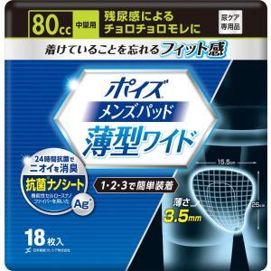 ポイズ 軽失禁用パッド 中量用 18枚【18枚入x12パック/ケース】|showa-shokai