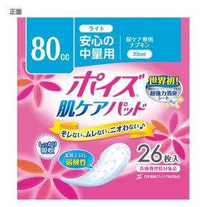 ポイズ 軽失禁用肌ケアパッド 安心の中量用(ライト) 26枚【26枚入x12パック/ケース】 showa-shokai