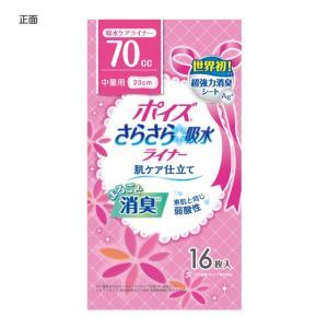 ポイズ 軽失禁用さらさら吸水ライナー 中量用 16枚【16枚入x12パック/ケース】 showa-shokai