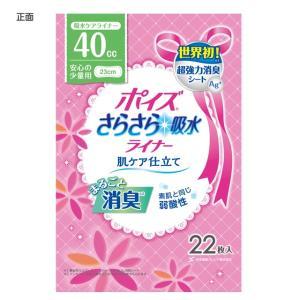 ポイズ 軽失禁用さらさら吸水ライナー 安心の少量用(立体ギャザーつき) 22枚【22枚入x12パック/ケース】 showa-shokai