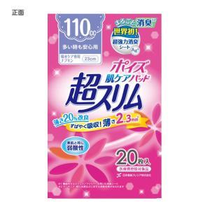 ポイズ 軽失禁用肌ケアパッド超スリム 多い時も安心用 20枚【20枚入x24パック/ケース】 showa-shokai