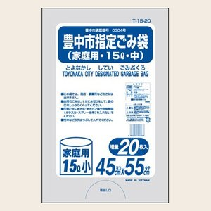 豊中市在住の方お薦めゴミ袋 豊中市指定ゴミ袋【15L】家庭用(小)20枚|showa-shokai
