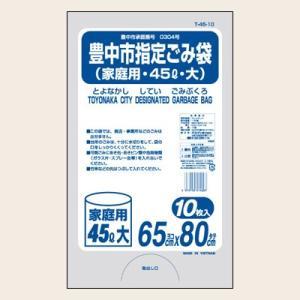 豊中市在住の方お薦めゴミ袋 豊中市指定ゴミ袋【45L】家庭用(大)10枚|showa-shokai