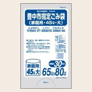 豊中市在住の方お薦めゴミ袋 豊中市指定ゴミ袋【45L】家庭用(大)30枚|showa-shokai