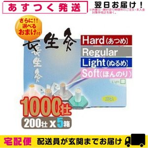 (YAMASYO) 長生灸(ちょうせいきゅう) 1000壮(レギュラー・ライト・ハード)の3種類+レビューで選べるおまけ付