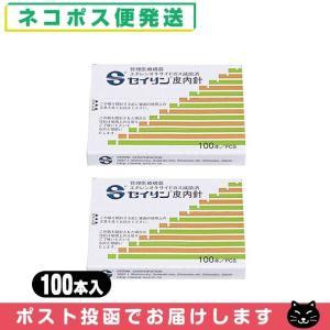 SEIRIN(セイリン) 皮内鍼・皮内針(ひないしん)-NSタイプ(SJ-225) 100本入り x 2箱セット 「メール便発送」
