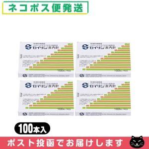 SEIRIN(セイリン) 皮内鍼・皮内針(ひないしん)-NSタイプ(SJ-225) 100本入り x 4箱セット 「メール便発送」