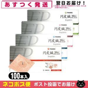 vincoファロス 円皮鍼(えんぴしん)100本入(SJ-525)+レビューで選べるおまけ付