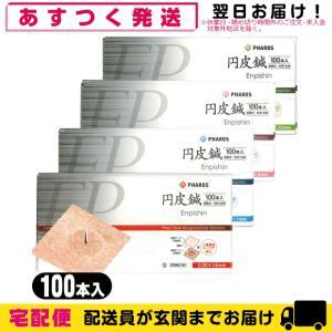 vincoファロス 円皮鍼(えんぴしん)100本入(SJ-525)+レビューで選べるおまけ付 「当日...