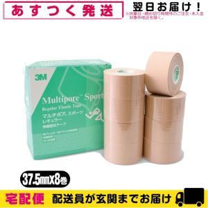 住友3M マルチポアスポーツ レギュラー(伸縮固定テープ) 37.5mm x 5m 8巻 (SQ-2...
