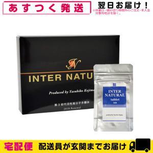 インターナチュラル 30包(INTER NATURAL) 新しいコンセプトの健康サプリメント+レビューで選べるおまけ付「cp2」|showa69