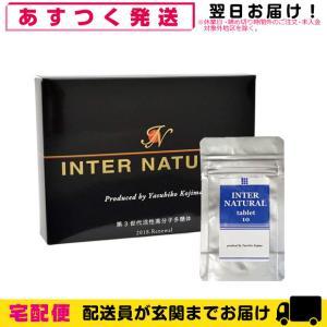 インターナチュラル(INTER NATURAL) 30包+7包セット+さらにレビューで選べるおまけ付! 新しいコンセプトの健康サプリメント「cp2」|showa69