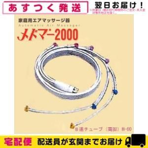 メドマー2000用付属品 8連チューブ 両脚 (H-60)「当日出荷」|showa69