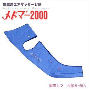 パーツ メドマー2000用付属品 脚用カフ 片脚(B-60A) 「当日出荷」|showa69