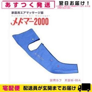 パーツ メドマー2000用付属品 脚用カフ 片脚(B-60A)|showa69