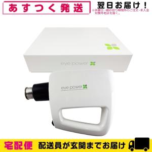 アイパワー 視力回復器 超音波 治療器 + 遮眼子(しゃがんし) セット「当日出荷」|showa69