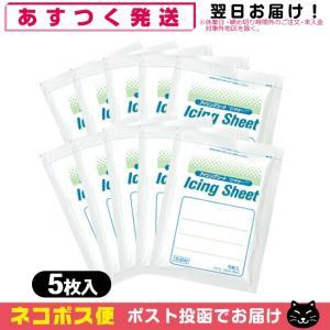 大石膏盛堂 アイシングシートS 14x10cm(5枚入り)x10袋(合計50枚)+レビューで選べるお...