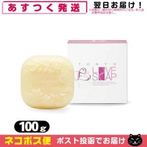 化粧石鹸 東京ラブソープ(TOKYO LOVE SOAP) 100g+レビューで選べるおまけ付 「ネコポス発送」「当日出荷」|showa69