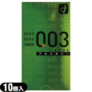 男性向け避妊用コンドーム オカモト 003(ゼロゼロスリー)アロエゼリー10個入 C0183 +レビ...