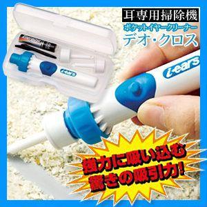 耳専用掃除機 ポケットイヤークリーナー デオクロス i-ears(Pocket ear Cleaner Deocross i-ears)+レビューで選べるおまけ付 「当日出荷」|showa69
