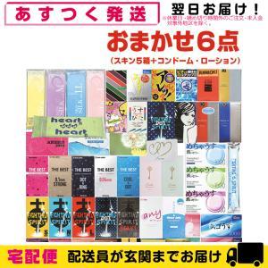 コンドーム 2000円 ポッキリ おまかせ 6点セット(おまかせスキン5箱+コンドーム・ローションセ...
