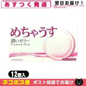 コンドーム 不二ラテックス めちゃうす2000(12個入)+...