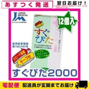 男性向け避妊用コンドーム スピード装着テープ式 ジャパンメディカル製 すぐぴた2000(12個入) ...