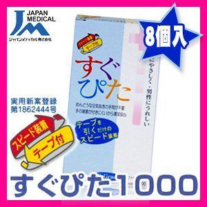 男性向け避妊用コンドーム スピード装着テープ式 ジャパンメディカル製 すぐぴた1000(8個入) C...