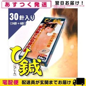 鍼灸師さんの皮内針 クロシオ ひ鍼(ひしん) 30針入り(24針+6針) 増量タイプ+レビューでおまけ付 showa69