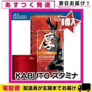 男性向け避妊用コンドーム ジェクス KABUTOスタミナ(8個入) JEX-046 +レビューで選べるおまけ付|showa69