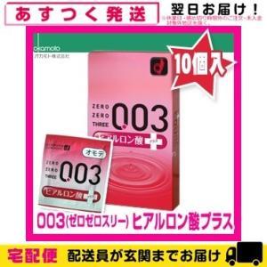 薄さ0.03ミリのコンドーム 男性向け避妊用コンドーム オカモト 003(ゼロゼロスリー)ヒアルロン...
